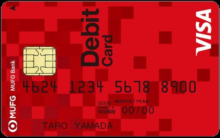 三菱東京UFJ-VISAデビットカード