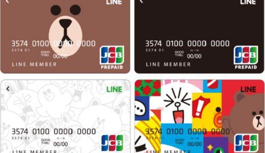 欠点の方が多い?!LINEのクレジットカードは戦力になるのかマニアが徹底検証