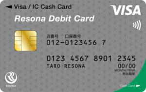 りそな銀行VISAデビットカード