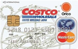 コストコオリジナルのクレジットカード