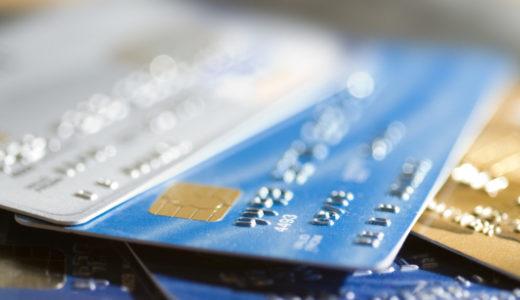 auユーザーにおすすめ!auウォレットクレジットカード3種類を徹底比較