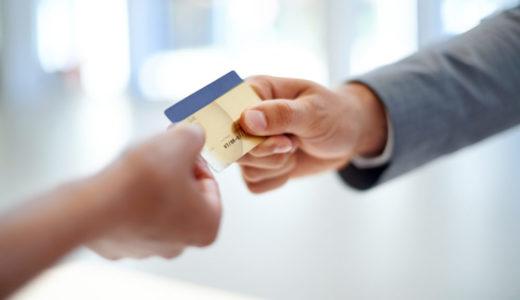 マニア推薦!コストコで使えるクレジットカードで最もオトクな1枚
