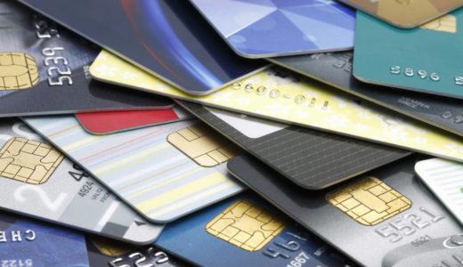 特典が良いクレジットカードランキング!人気クレカ10枚の特徴を大解剖