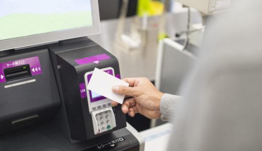 iDと相性の良いクレジットカード3選!特徴やメリットも解説