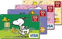 スヌーピークレジットカード2