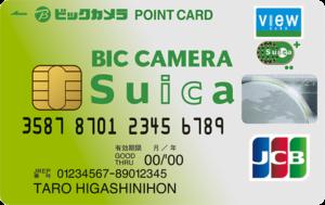 ビックカメラクレジットカード