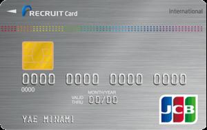リクルートクレジットカード