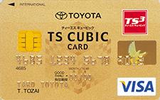 TS CUBIC ゴールドカード
