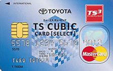 TS CUBIC セレクトカード