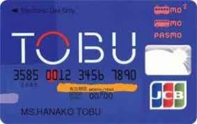 東武クレジットカード