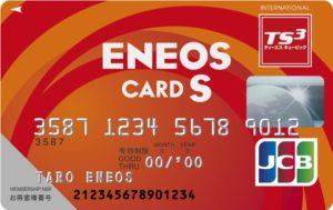 eneosクレジットカード
