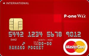 ポケットカード(P-one Wiz)
