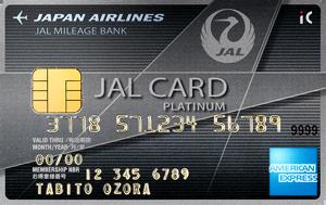 JALアメックスプラチカード