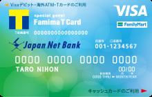 JNB Visaデビットカード(Tカード)