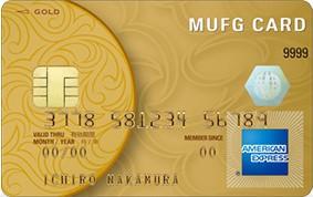MUFGゴールド・アメリカンエキスプレスカード