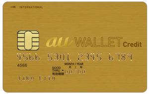 auウォレットゴールドクレジットカード