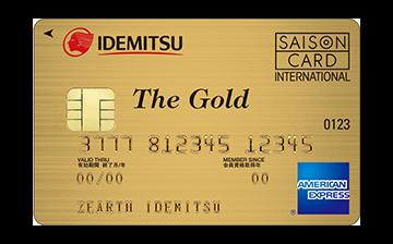 出光クレジットカード(ゴールド)