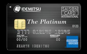 出光クレジットカード(プラチナ)