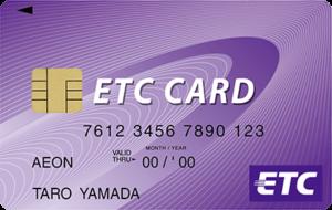 イオンETCカード(ETC一体型)