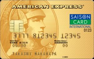 セゾンゴールド・アメリカンエキスプレスカード